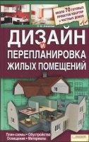 Журнал Дизайн и перепланировка жилых помещений