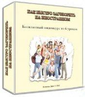 Книга Как быстро заговорить на иностранном (2011) DVDRip mpeg-4 908Мб