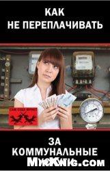 Книга Как не переплачивать за коммунальные услуги
