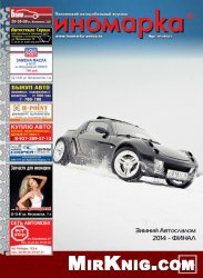 Журнал Иномарка №2 2014