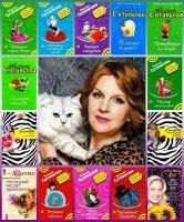 Книга Людмила Ситникова. Собрание сочинений (2007 – 2009) DOC, FB2 doc, fb2 7,31Мб