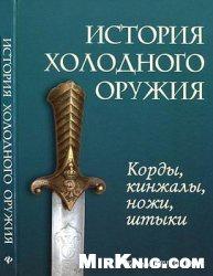 Книга История холодного оружия. Корды, кинжалы, ножи, штыки