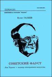 Книга Советский Фауст. Лев Термен - пионер электронного искусства