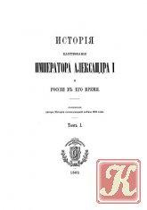 Книга Книга История царствования императора Александра. Том 1