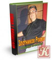 Книга Книга Злотников Роман - Собрание сочинений (1998-2014)