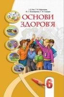 Книга Основи здоров'я. 6 клас