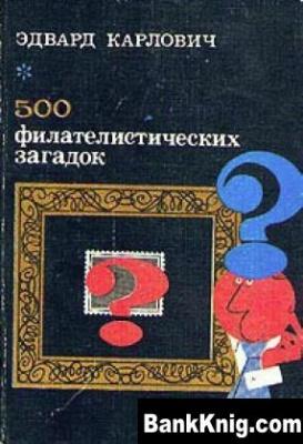 Книга 500 филателистических загадок
