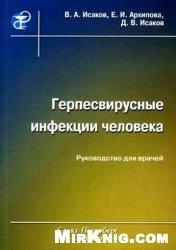 Книга Герпесвирусные инфекции человека