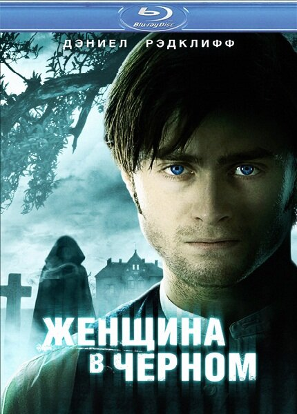 Женщина в черном / The Woman in Black (2012/BDRip/720p/1080p/HDRip/AVC)