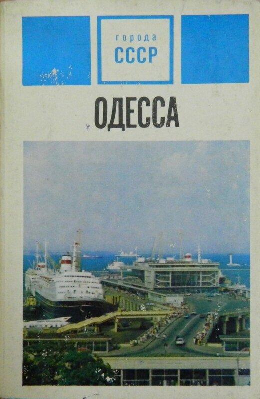 набор из 24 открыток. фото Б. Логинов, А. Маркелов; издательство