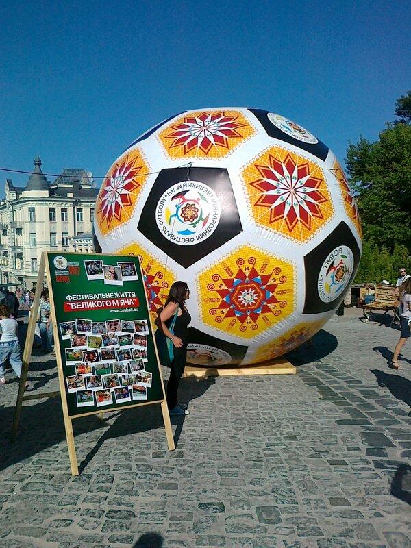 Большой мяч на Андреевском спуске