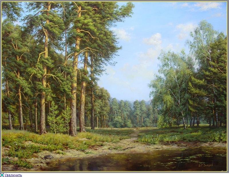 Шуми, шуми, зеленый лес! Художник Зайцев Виталий Геннадьевич