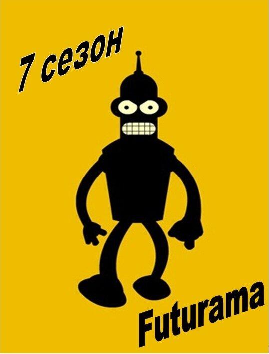 Футурама / Futurama 7 сезон 2012