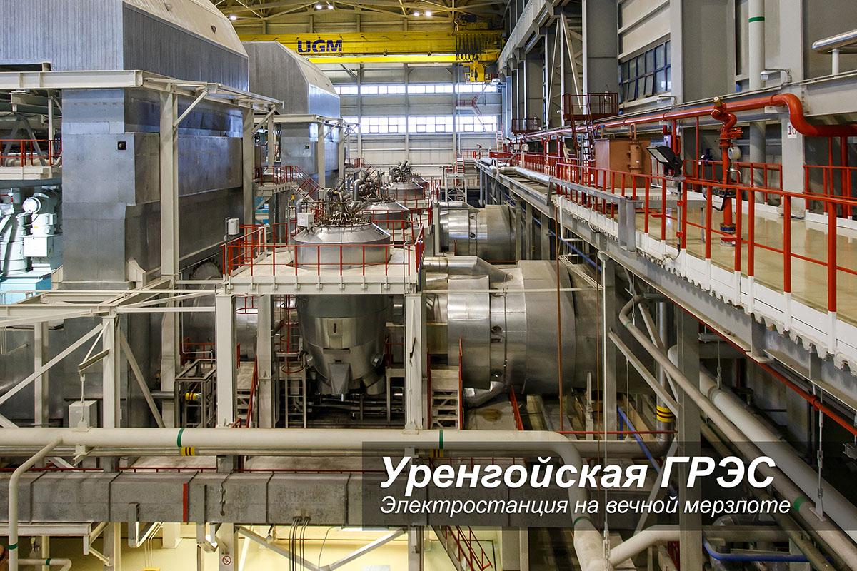 Уренгойская ГРЭС. Электростанция на вечной мерзлоте