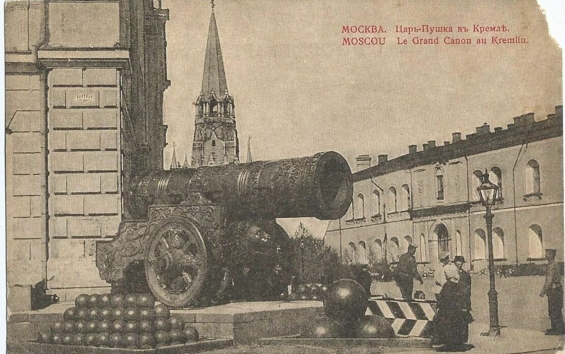 Кремль. Царь пушка