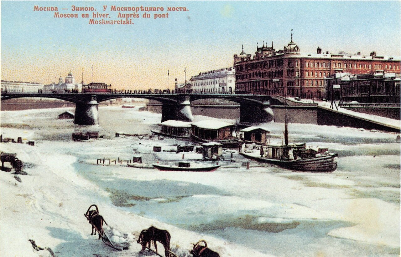 Москва Зимою. У Москворецкого моста