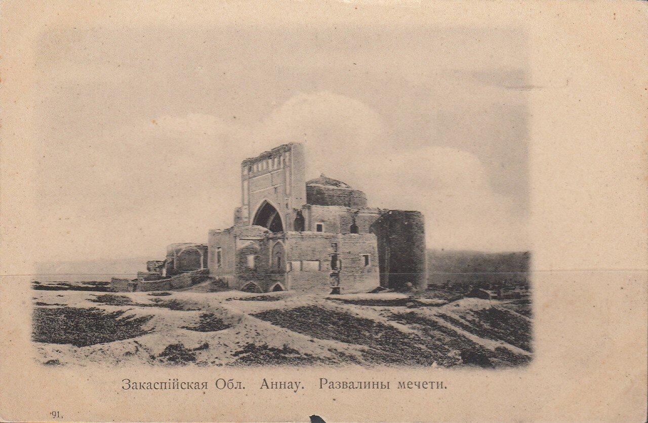 Окрестности Асхабада. Город Аннау. Развалины мечети