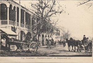Караван-сарай по Кирпичной улице