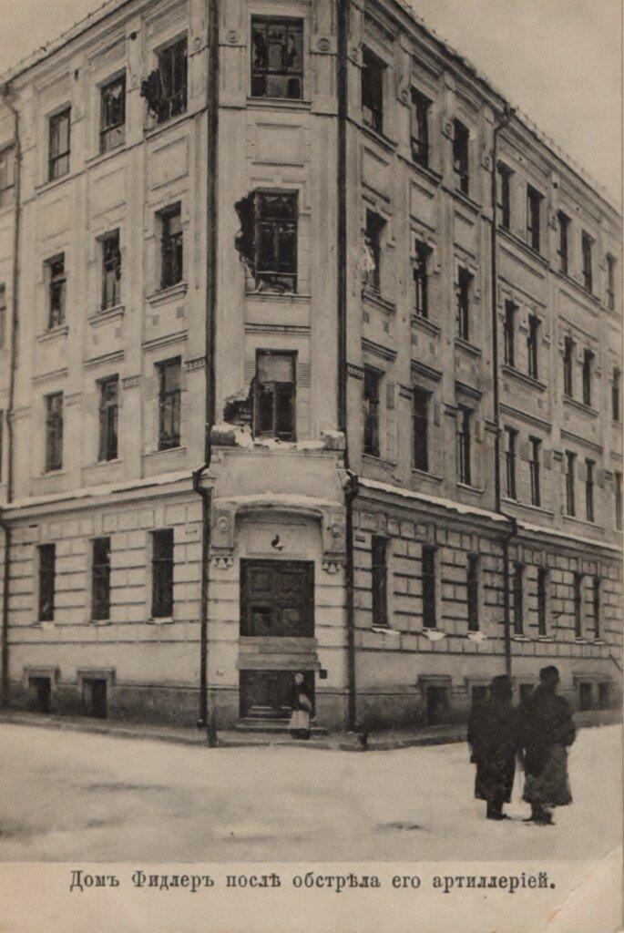 Дом Фидлер после обстрела его артиллерией
