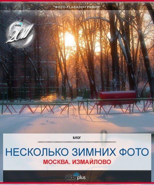 Фрагмент зимнего Измайлово. 11 фото. И сказка про реагент.
