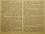 Военная форма советской армии 1918-1958г (7).JPG