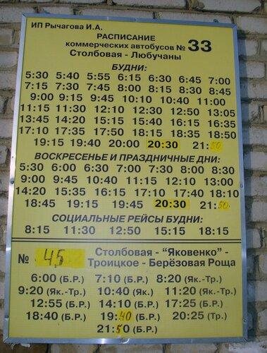 Расписание 27 автобуса владимир