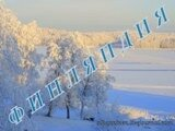 Вид на зимний финский город Варкаус из окна квартиры