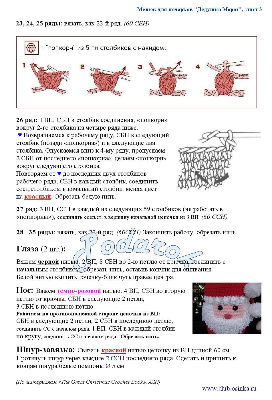 Как связать снегурочка крючком схема