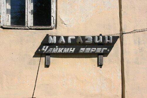 10_Осташков_0153