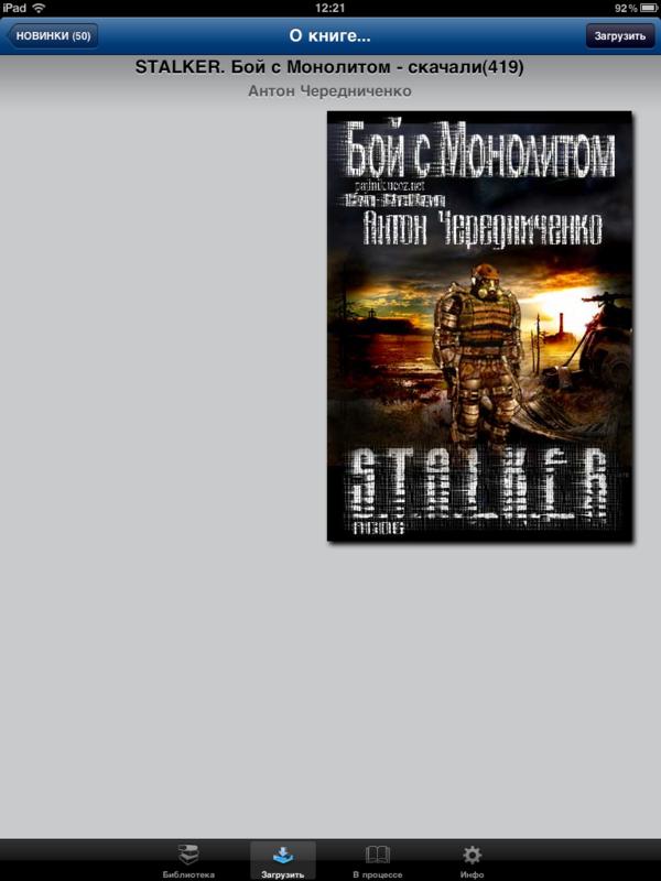 Stanza - лучшая читалка книг для iPad