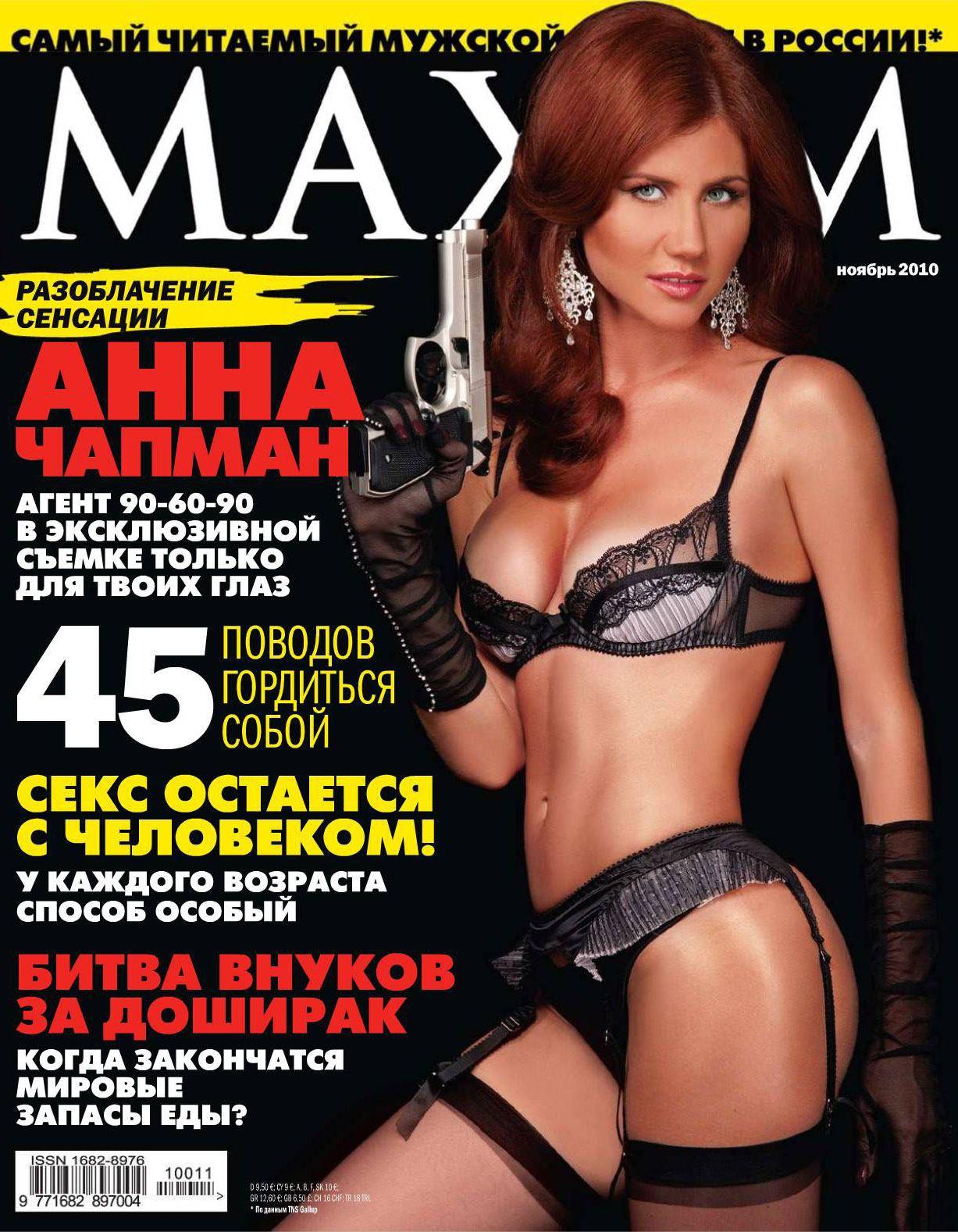 Anna Chapman / Анна Чапман в журнале Maxim ноябрь 2010