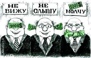 Россияне признают взятку нормой жизни