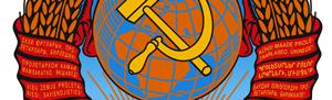 СССР герб вектор ussr gerb vector blazon