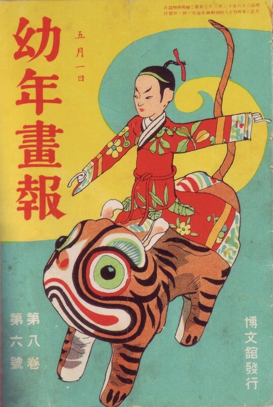 Japan magazine 1917