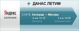 SU476, Белград (4 янв 13:10) - Шереметьево (4 янв 18:05)