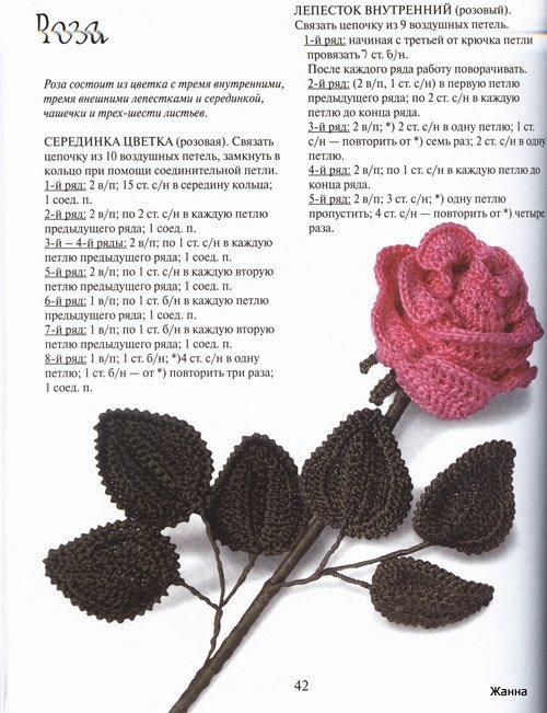 Как связать цветок розы крючком
