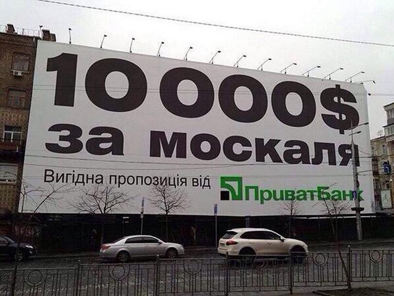 За голову украинского олигарха Коломойского надо объявить награду в 1 миллион долларов