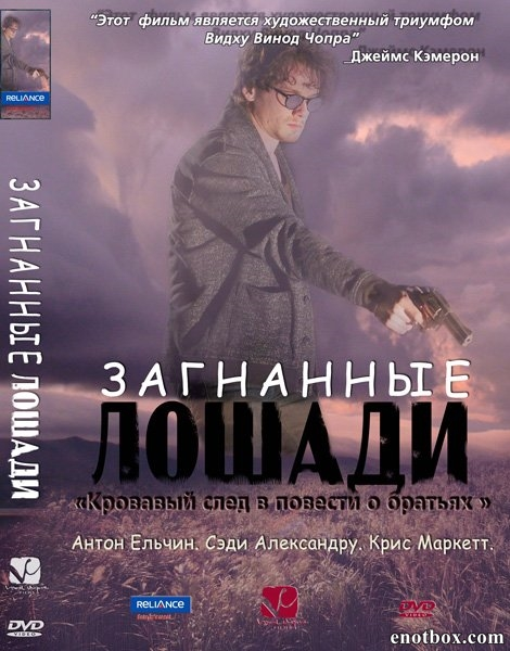 Загнанные лошади / Broken Horses (2015/WEB-DL/WEB-DLRip)