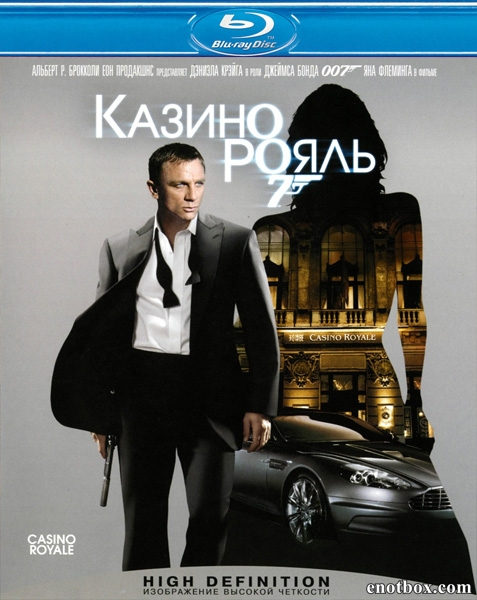 Джеймс Бонд 007: Казино Рояль / James Bond 007: Casino Royale (2006/BDRip/HDRip)