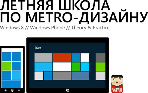 Виндариум Windows: школа по Metro-дизайну
