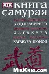 Книга Книга Самурая. Бусидо
