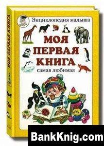 Моя первая книга, самая любимая
