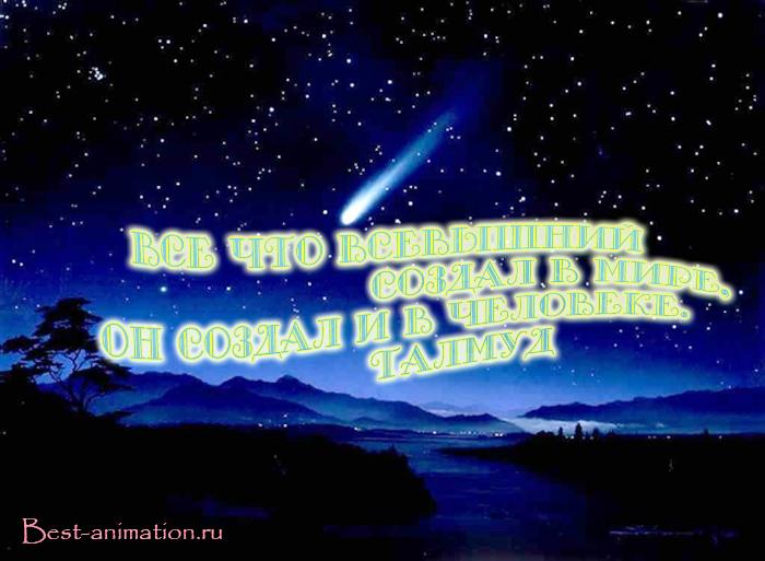 Цитаты великих людей - Величие и ничтожество человека - Все что Всевышний создал в мире...
