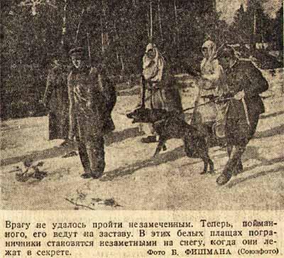 Пионерская правда_20.12.1937