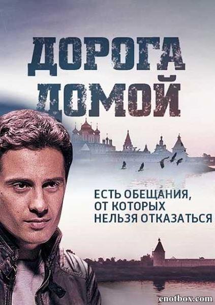 Дорога домой (1-12 серии из 12) / 2014 / РУ / HDTVRip