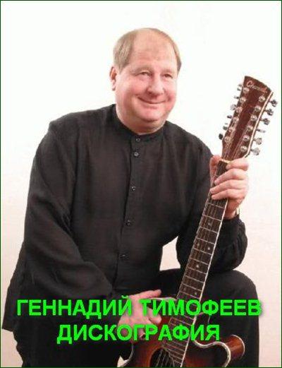 тимофеев владимир дискография скачать торрент - фото 11