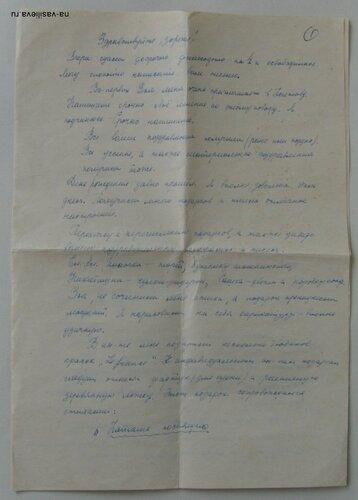 Письмо родителям в Кишинев