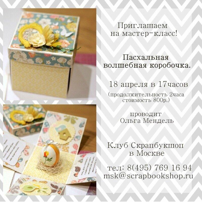 Товары для рукоделия www.scrapbookshop.ru. Клуб рукодельниц.