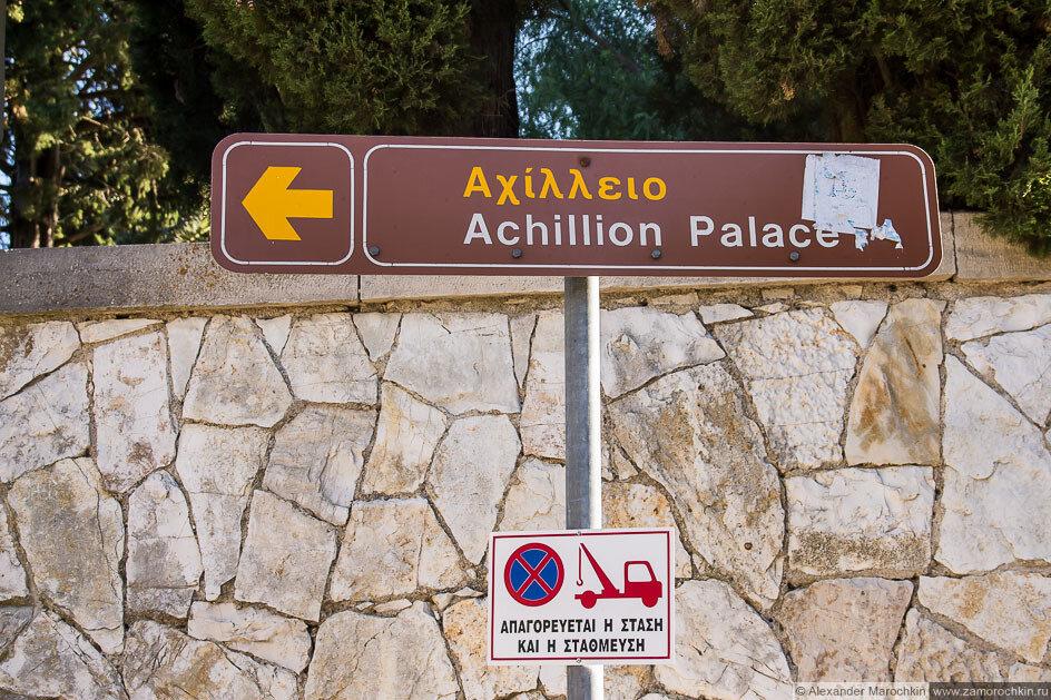Указатель Achillion Palace