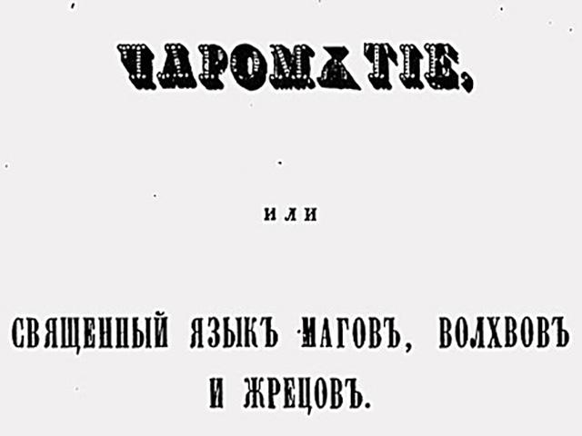 Платон Лукашевич. Полное собрание сочинений